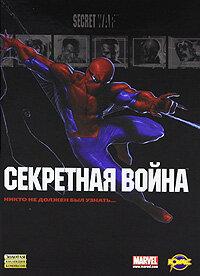 Новый человек-паук: Секретные войны смотреть онлайн
