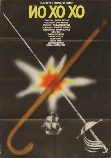 Йо-хо-хо (1981)