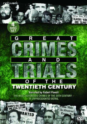 Самые громкие преступления двадцатого века