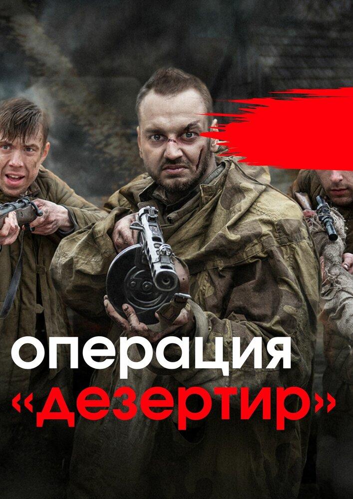 Операция Дезертир (2020)