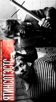 Ятинсотэстс (2004)