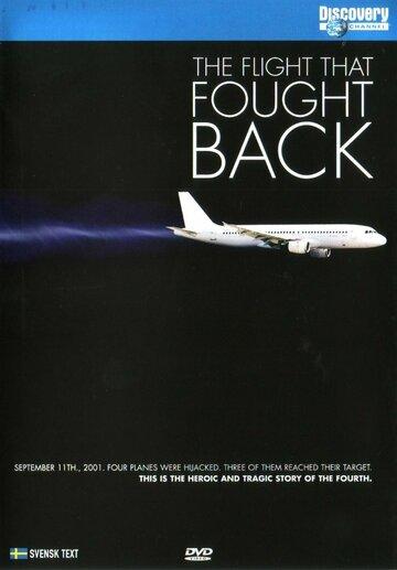 Несдавшийся рейс (2005)