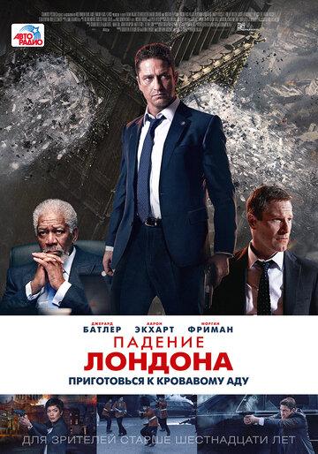 Фильм Падение Лондона