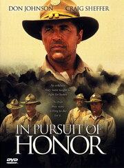Вопрос чести (1995)
