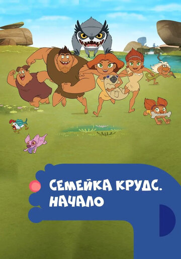 ������� �����. ������ (Dawn of the Croods)