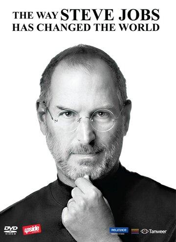 Как Стив Джобс изменил мир полный фильм смотреть онлайн