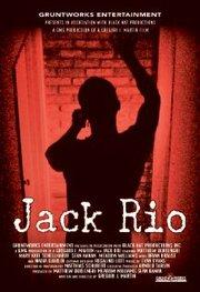 Джек Рио (2008)