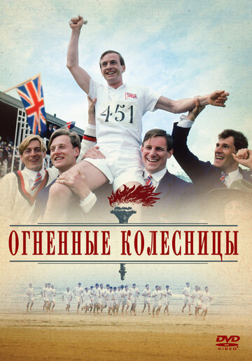 Огненные колесницы (Chariots of Fire)