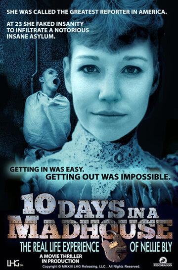 Фильм 10 дней в сумасшедшем доме
