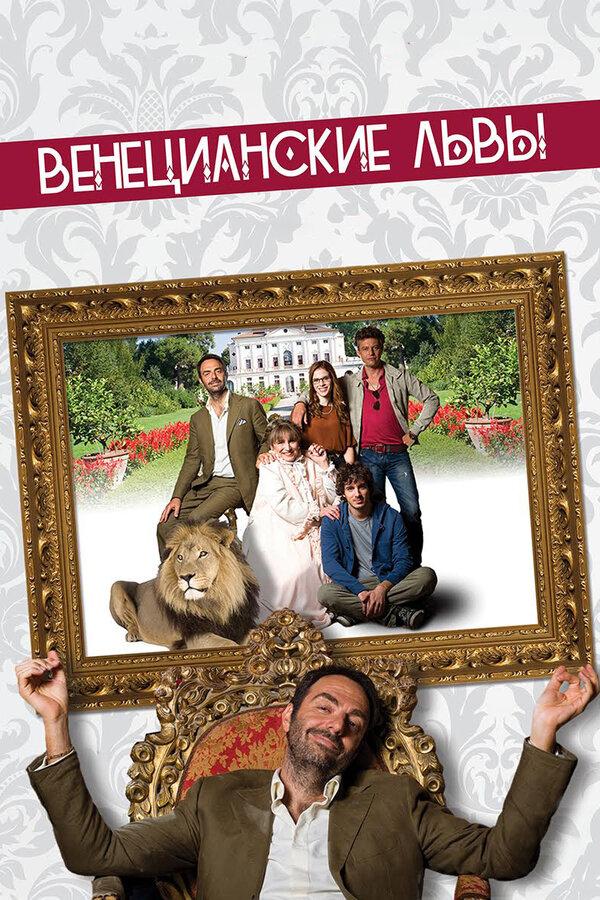 Отзывы к фильму – Венецианские львы (2015)