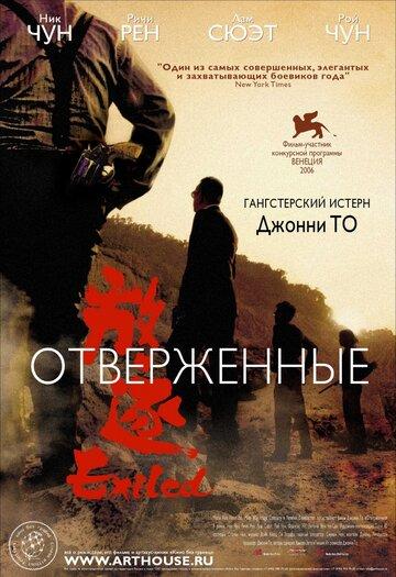 Фильм Отверженные