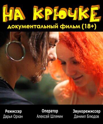 Фильм На крючке