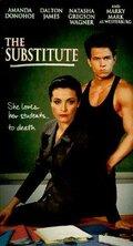 Учитель на подмену (1993)