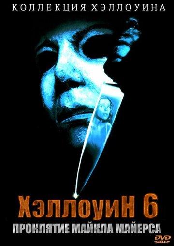 Фильм Хэллоуин 6: Проклятие Майкла Майерса