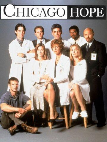 Надежда Чикаго (сериал, 6 сезонов) (1994) — отзывы и рейтинг фильма