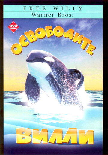 ���������� ����� (Free Willy)