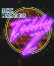 Смотреть онлайн Знаменитый Тедди Зи