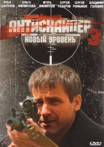 Антиснайпер 3: Новый уровень (2010) полный фильм онлайн