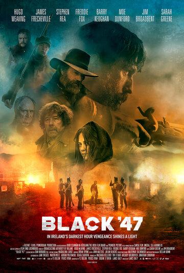 Чёрный 47-й (2017)