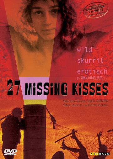 27 украденных поцелуев 2000