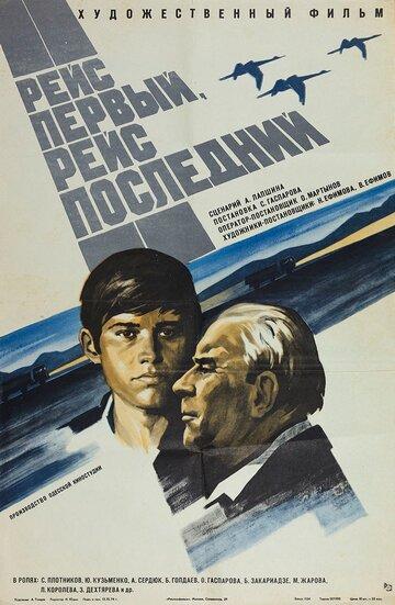 Рейс первый, рейс последний (1974) полный фильм