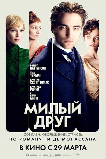 Кино Любовники полярного круга