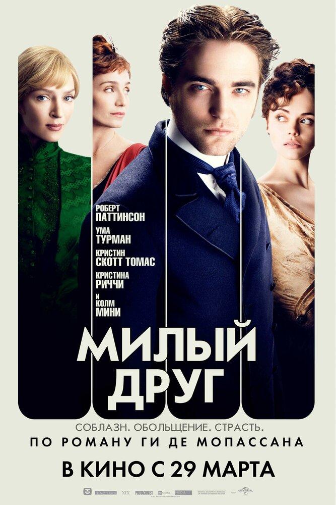 Милый друг (2010) - смотреть онлайн