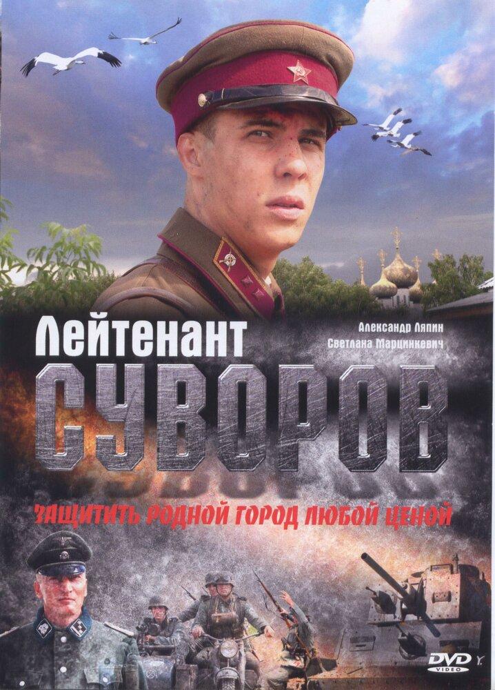 Лейтенант Суворов (2009)