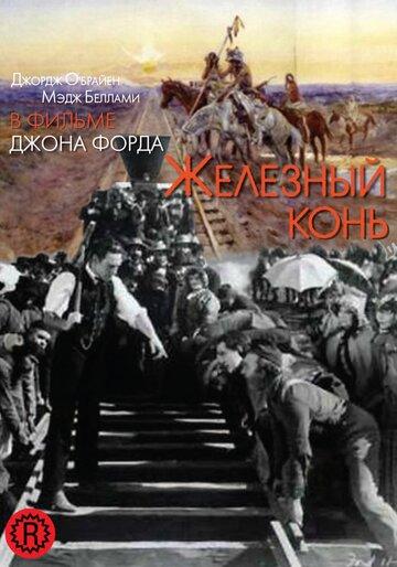 Железный конь (1924) полный фильм онлайн
