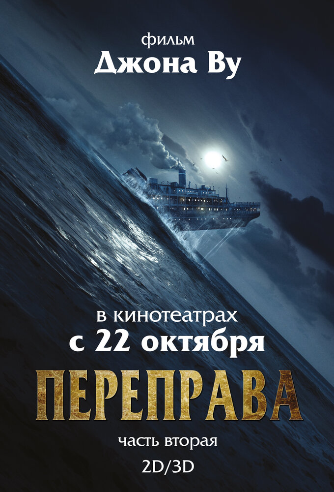 Переправа / crossing over (2008/bdrip-avc) от hellywood, лицензия.
