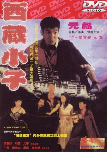 Фильм Парень из Тибета