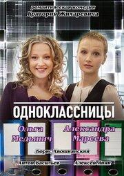 Одноклассницы (2013) смотреть онлайн фильм в хорошем качестве 1080p
