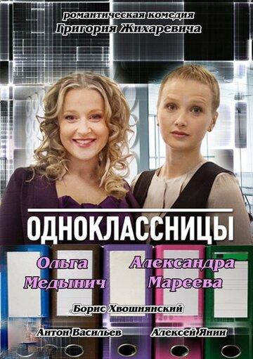 Одноклассницы (Odnoklassnitsy)
