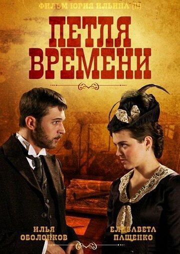 Петля времени (Petlya vremeni)
