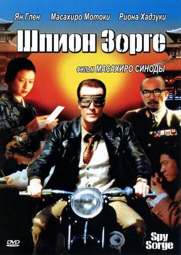 Фильм Шпион Зорге