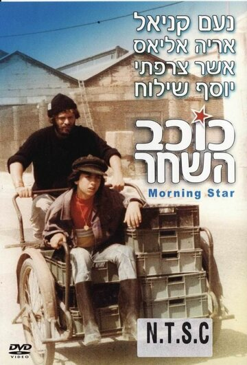 Звезда зари (1980)