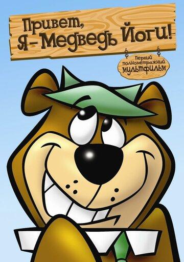 Привет, я — медведь Йоги (1964)