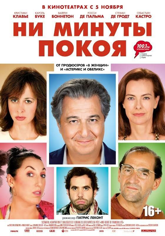 Отзывы и трейлер к фильму – Ни минуты покоя (2014)