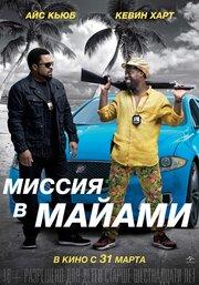 Смотреть Миссия в Майами (2016) в HD качестве 720p