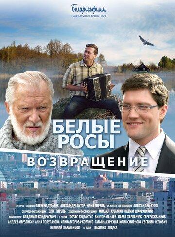 Белые росы. Возвращение (2014) полный фильм онлайн