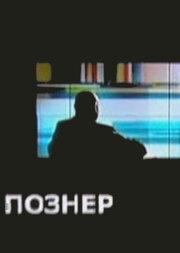 Познер (2008)