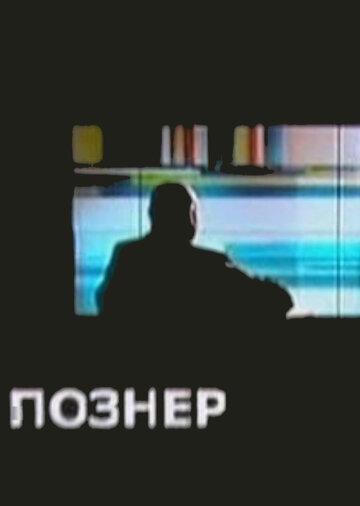 Познер (2008) полный фильм