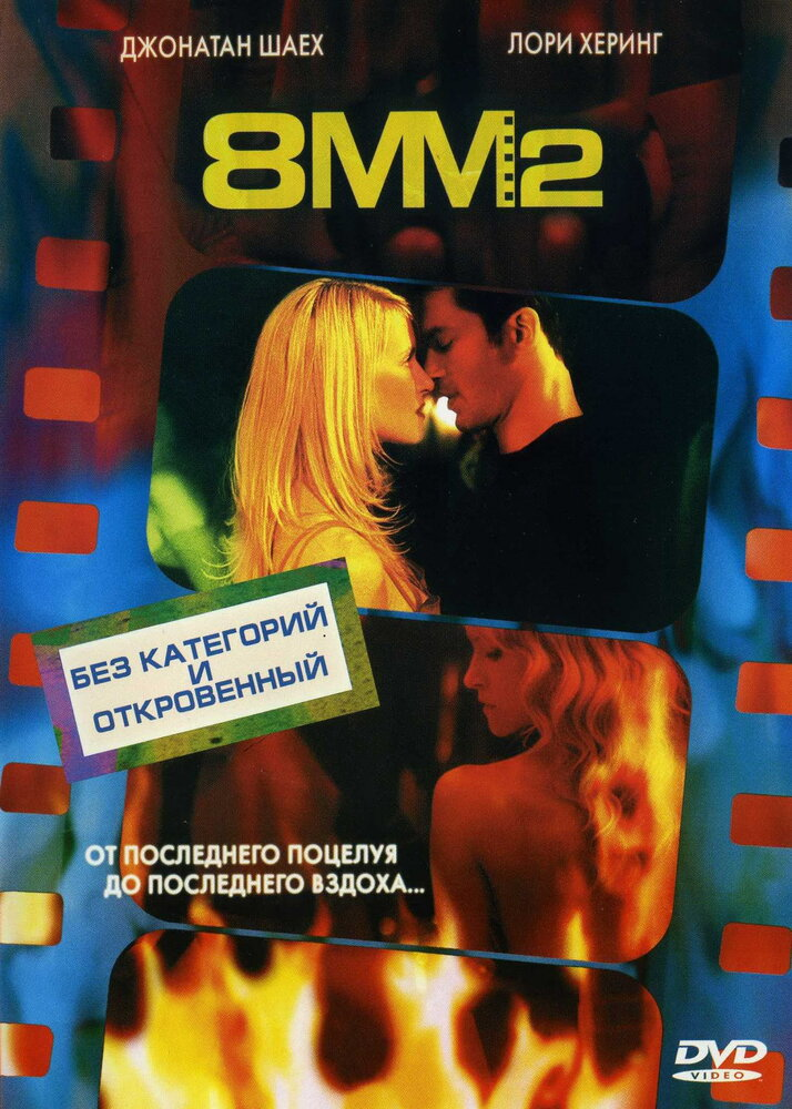 8 миллиметров 2 (видео) (2005)
