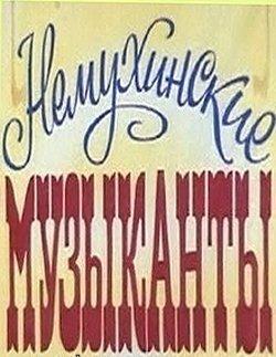 Постер фильма Немухинские музыканты смотреть онлайн