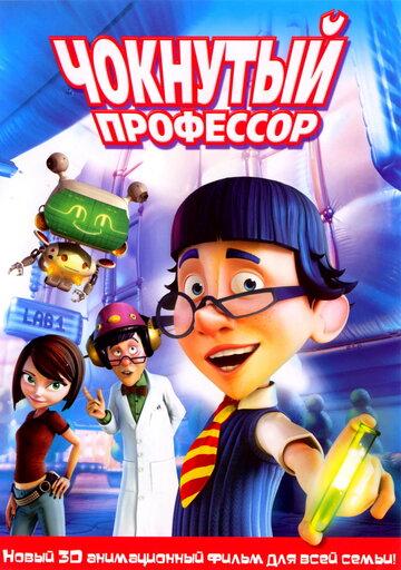Чокнутый профессор (2008)