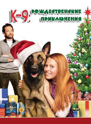 К-9: Рождественские приключения 2013