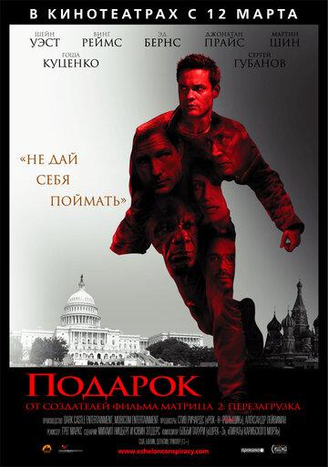 Кино Звонок2