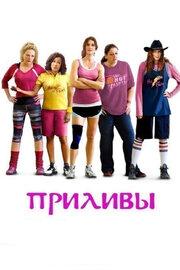 Приливы (2013)