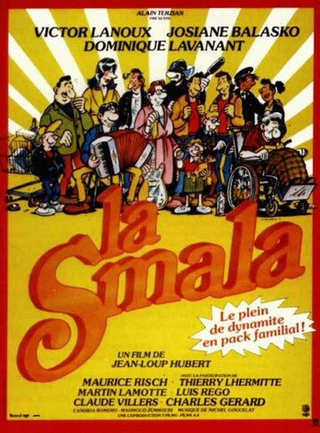 Свита (1984)