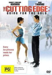 Смотреть онлайн Золотой лед 2: В погоне за золотом